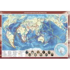 Карта. Світ. Географічні відкриття