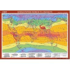 Карта. Світ. Кліматичні пояси та області