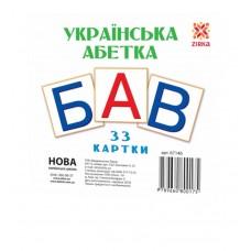 Картки міні Укр Букви (110х110 мм)