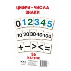 Картки великі Цифри А5 (200х150 мм)