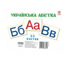 Картки великі Українська абетка А5 (200х150 мм)