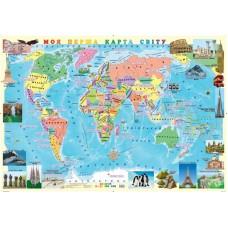 """""""Моя перша карта світу"""""""