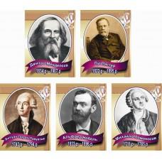 Портрети видатних хіміків світу