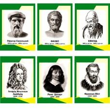 Портрети видатних математиків Світу