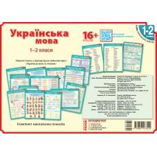 Українська мова. Плакати. 1-2 класи + СD диск